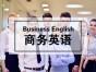 闵行商务英语培训,零基础英语,职场英语培训