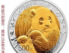 金总熊猫35周年双金属纪念币