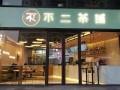 奶茶+欧包新模式开店,台湾品牌不二茶铺全国火热招商中