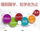 宝安西乡坪洲平面设计培训班 平面设计师/ps/ai软件培训