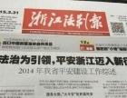 浙江法制报旧报纸过期报纸