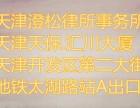 天津离婚律师塘沽宁河婚姻家庭财产纠纷律师