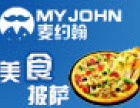 麦约翰披萨加盟