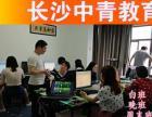 长沙PS培训班、AI\ID\CDR平面设计培训机构