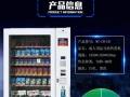 【万鑫高端自助售货店】加盟官网/加盟费用/项目详情