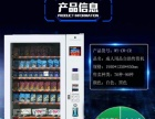 【万鑫高端自主售货机】加盟官网/加盟费用/项目详情
