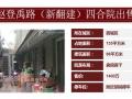 北京市西城区西四赵登禹路四合院出售