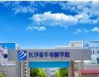 长沙新华网络营销师培训班