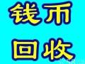 长春收购奥运纪念币10元纪念钞/长春回收第四套80年纸币