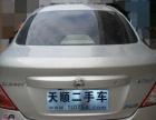 日产阳光 2013年 1.5T 自动 轿车 天顺二手车,竭诚为你
