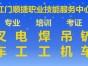 蓬江,江海,新会,鹤山专业培训叉车,电工,焊工上岗