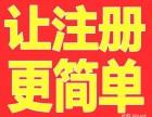 2018年杭州小规模公司注册代办营业执照流程及费用