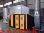 废气处理专业厂家 河北VOC光氧催化废气处理设备