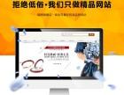 林州网站建设制作设计