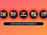 上海消防工程师培训报考网面结合省时高效