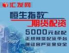 北京汇发网恒生指数期货5000元起-30港币单边