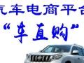 车直购汽车电商直销平台加盟 汽车租赁/买卖 投资小