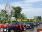 许昌高端婚车租赁|劳斯莱斯幻影、古斯特、宾利飞驰等