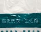 高品质绿色洗衣
