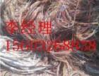 邢台 一切废铜废电缆一切废旧金属高价回收