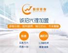 惠州期货配资加盟怎么加盟?