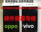 OPPO R7 pus R7s R9pus屏幕维修