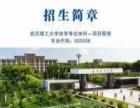 武汉理工大学网络教育学院 2017年武汉理工大学