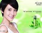 雅格丽白品牌化妆品招商加盟