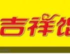 杭州吉祥馄饨加盟 吉祥馄饨加盟条件是什么?