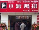 武汉市小派鸡排加盟费多少钱 小派鸡排加盟条件有哪些