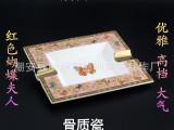 厂家直销高档骨瓷烟灰缸蝴蝶夫人红蓝色陶瓷烟灰缸商务礼品可定制