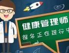 上海普陀哪里有健康管理师培训学校,丰富的课程体系