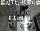 上海努比亚手机维修中心 浦东努比亚维修点