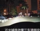 中山志豪酷尚连锁专业车灯10年品牌汽车之家指导安装店