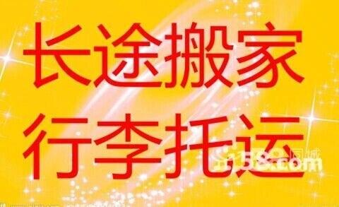 武汉皇马物流公司 承接武汉至全国物流托运 各地返程车