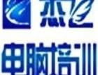 石景山学office办公软件找杰飞电脑培训班