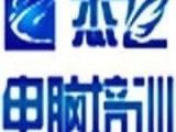 北京OFFICE办公软件培训-等级考试培训选石景山杰飞