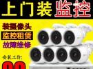 广州监控摄像头安装光纤熔接熔纤网络布线上门服务