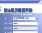 桂林会员收费充值管理系统