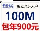 珠海电信光纤宽带,珠海全市均可报装