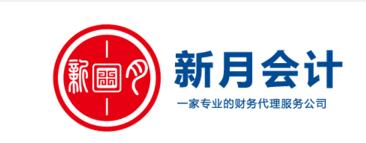 新公司登记注册一条龙服务 代理记账 会计培训