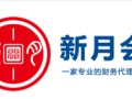 嘉兴五县两区低价公司注册 代理记账