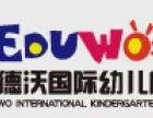 艾德沃国际幼儿园加盟