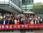 深圳横岗哪里有周末上课的EMBA总裁班