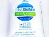重庆六偏磷酸钠厂家丨六偏磷酸钠生产丨六偏磷酸钠直销