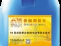 厂家供应PC-3型乳化沥青防水防渗涂料