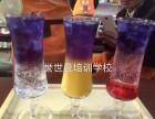 深圳星巴克奶茶技术就到誉世晨奶茶培训中心