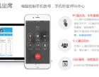 长沙批量拨号,系统拨号,通话录音,外显0731固话或手机号