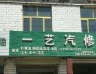 109国道清真寺一艺汽修 商业街卖场 130平米