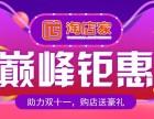 华东地区天猫居家日用旗舰店诚意出售